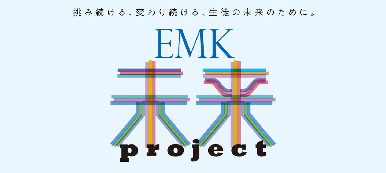 EMK未来プロジェクト始動