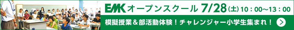 EMK オープンスクール 7/28(土)10:00~13:00