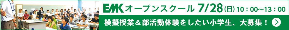 EMK オープンスクール 7/28(日)10:00~13:00