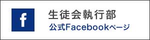 生徒会執行部 公式Facebookページ