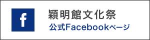 穎明館文化祭 公式Facebookページ