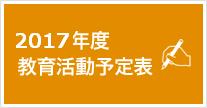 2016年度 教育活動予定表