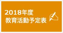 2018年度 教育活動予定表
