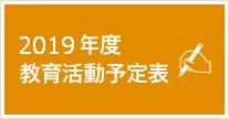 2019年度 教育活動予定表
