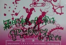 八王子市内高等学校吹奏楽フェスティバルのポスター