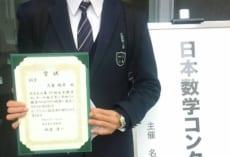 第19回日本数学コンクール論文賞銅賞受賞!